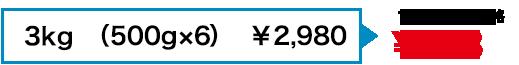 まとめ買い3kg